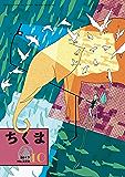 ちくま 2017年10月号(No.559)