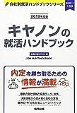キヤノンの就活ハンドブック〈2019年度版〉 (会社別就活ハンドブックシリーズ)