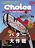 Choice (チョイス) 2018年 05月号 [雑誌]