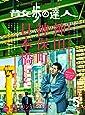 散歩の達人 2019年 05 月号 [雑誌]