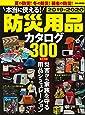 本当に使える! 防災用品カタログ 2019-2020 (M.B.MOOK)