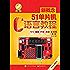 新概念51单片机C语言教程——入门、提高、开发、拓展全攻略(第2版)
