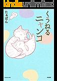 くうねるニャンコ とらぶるニャンコ (ぶんか社コミックス)
