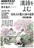 NHKカルチャーラジオ 漢詩をよむ 日本人が愛した詩の世界―『唐詩選』編 (NHKシリーズ)