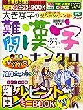 大きな字の難問漢字ナンクロ 2019年 12 月号 [雑誌]