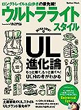 学研ムック ウルトラライトスタイル UL山歩きのビジュアル読本