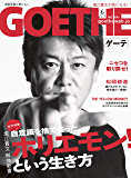 GOETHE[ゲーテ] 2019年6月号[雑誌]