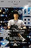 ユリイカ 2017年8月臨時増刊号 総特集◎山田孝之