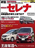 ニューカー速報プラス 第38弾 新型 NISSAN セレナ (CARTOP MOOK)
