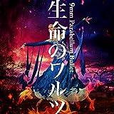 生命のワルツ(初回限定盤)(DVD付)