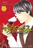 マリアージュ~神の雫 最終章~(15) (モーニングコミックス)