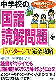 中学校の「国語・読解問題」を15パターンで完全攻略 新「勉強のコツ」シリーズ