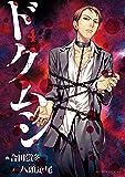 ドクムシ(4) (アクションコミックス)