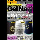 GetNavi 2018年1月号 [雑誌]をアマゾンで購入