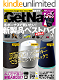 GetNavi 2018年1月号 [雑誌]