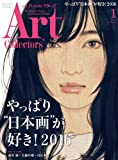 ARTcollectors'(アートコレクターズ)2016年1月号[雑誌]