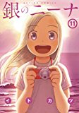 銀のニーナ : 11 (アクションコミックス)