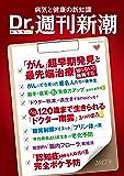 Dr.週刊新潮 2017 病気と健康の新知識 (新潮ムック)