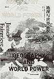 地理与世界霸权(20世纪地缘政治学经典著作,地理条件与历史进程交织与互动的宏大视野,一部别有洞见的人类文明发展史!)