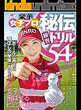 GOLF TODAYレッスンブック 豪華女子プロの秘伝練習ドリル54