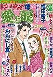 ドラマチック愛と涙 2020年 03月号 [雑誌]
