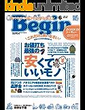 Begin (ビギン) 2017年 6月号 [雑誌]