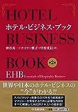 ホテル・ビジネス・ブック(第2版)