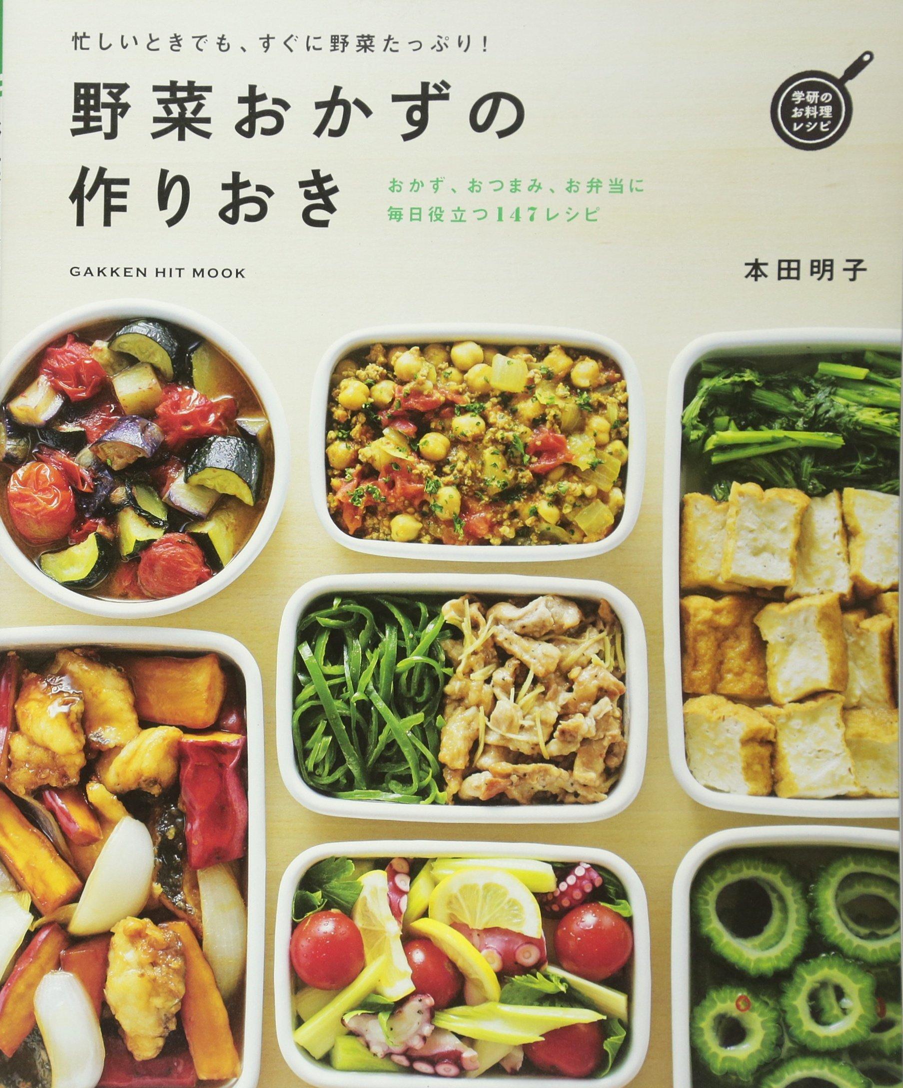 作り 置き おかず 野菜