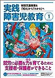 実践障害児教育 2019年1月号 [雑誌]