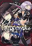 Fate/Apocrypha(7)