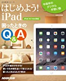 中高年のデジタル手習い塾 はじめよう!  iPad 困ったときのQ&A (生活実用シリーズ)