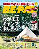 BE-PAL (ビーパル) 2017年 5月号 [雑誌]
