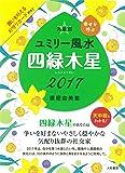 2017 九星別ユミリー風水 四緑木星