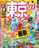 るるぶ東京ベスト'16 (国内シリーズ)