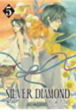 SILVER DIAMOND 5巻
