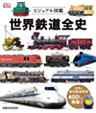 ビジュアル図鑑 世界鉄道全史