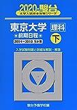 東京大学〈理科〉前期日程 2020 下(2014~201―5か年 (大学入試完全対策シリーズ 8)