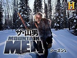 ザ・山男 シーズン1(吹替版)