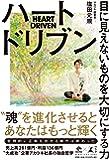 ハートドリブン 目に見えないものを大切にする力 (NewsPicks Book)