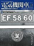 電気機関車EX (エクスプローラ) Vol.13 (イカロス・ムック)
