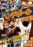 部活で差がつく! 勝つハンドボール 最強のコツ50 (コツがわかる本!)