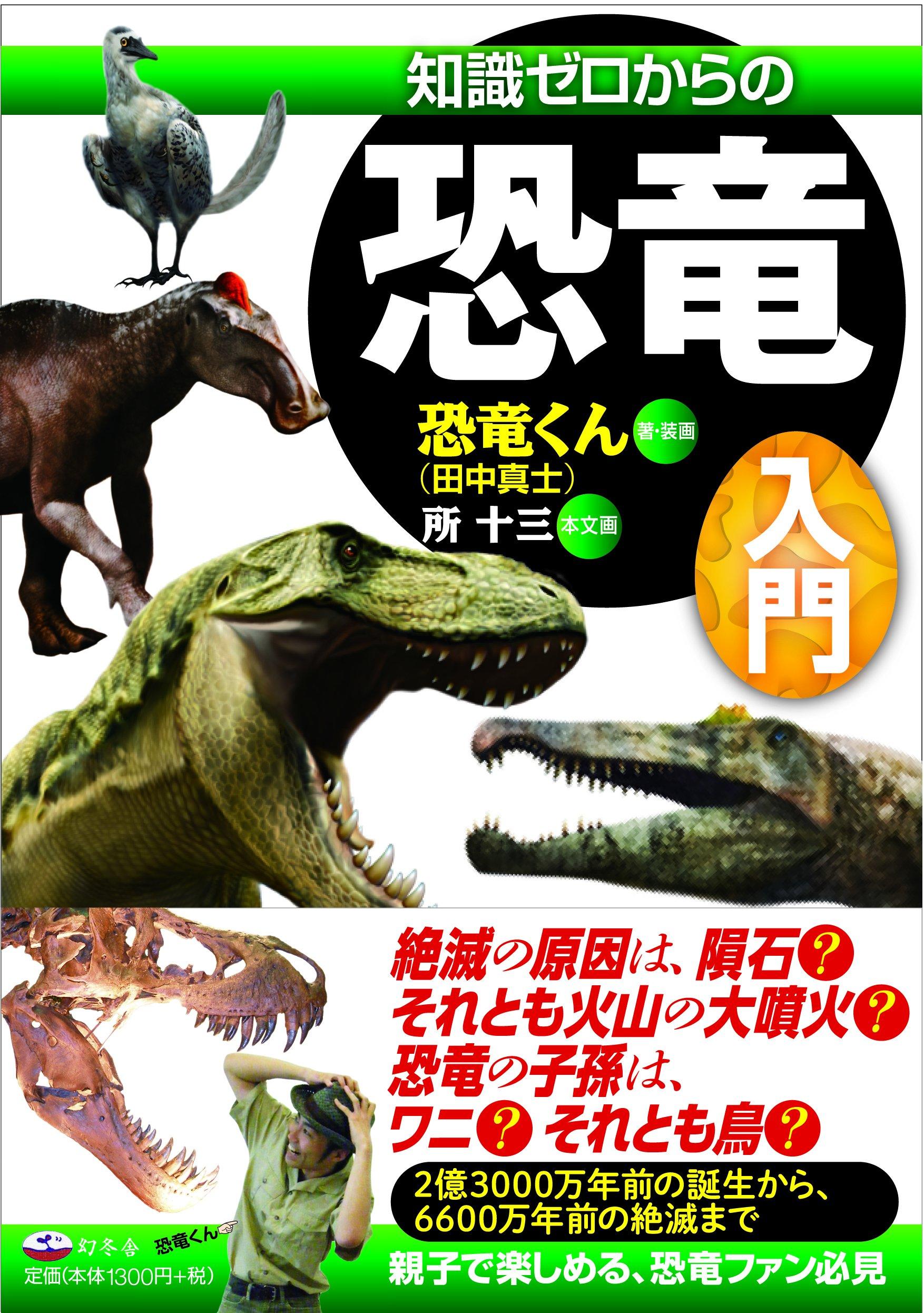 知識ゼロからの恐竜