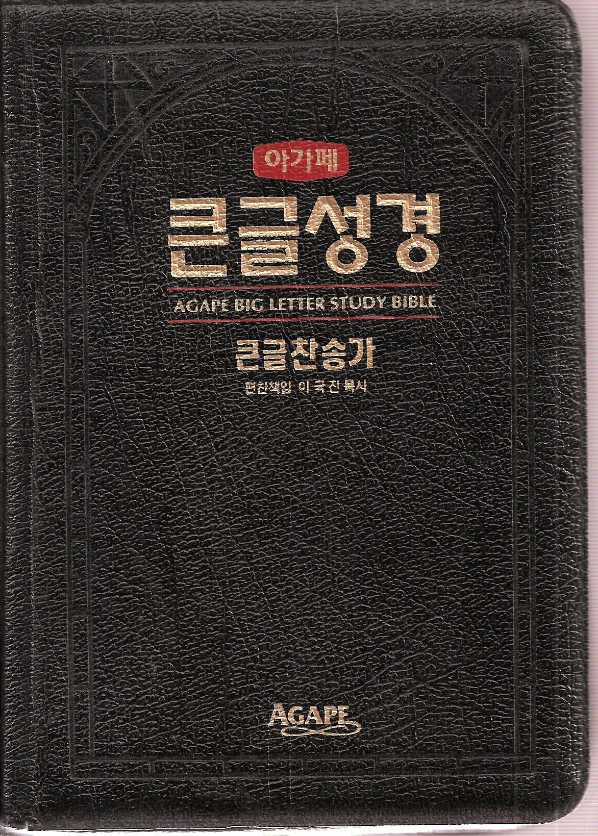Korean Agape Big Letter Study Bible   The Old Testament and New