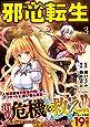 邪竜転生 Vol.3 (アルファポリスCOMICS)