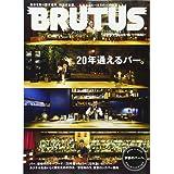 BRUTUS(ブルータス) 2017年 9/15号[20年通えるバー。]