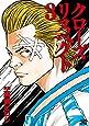 クローズリスペクト3 (少年チャンピオン・コミックス・エクストラ)