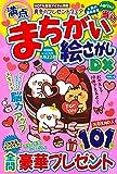 満点まちがい絵さがしDX VOL.4 2020年 03 月号 [雑誌]: 漢字庵 増刊