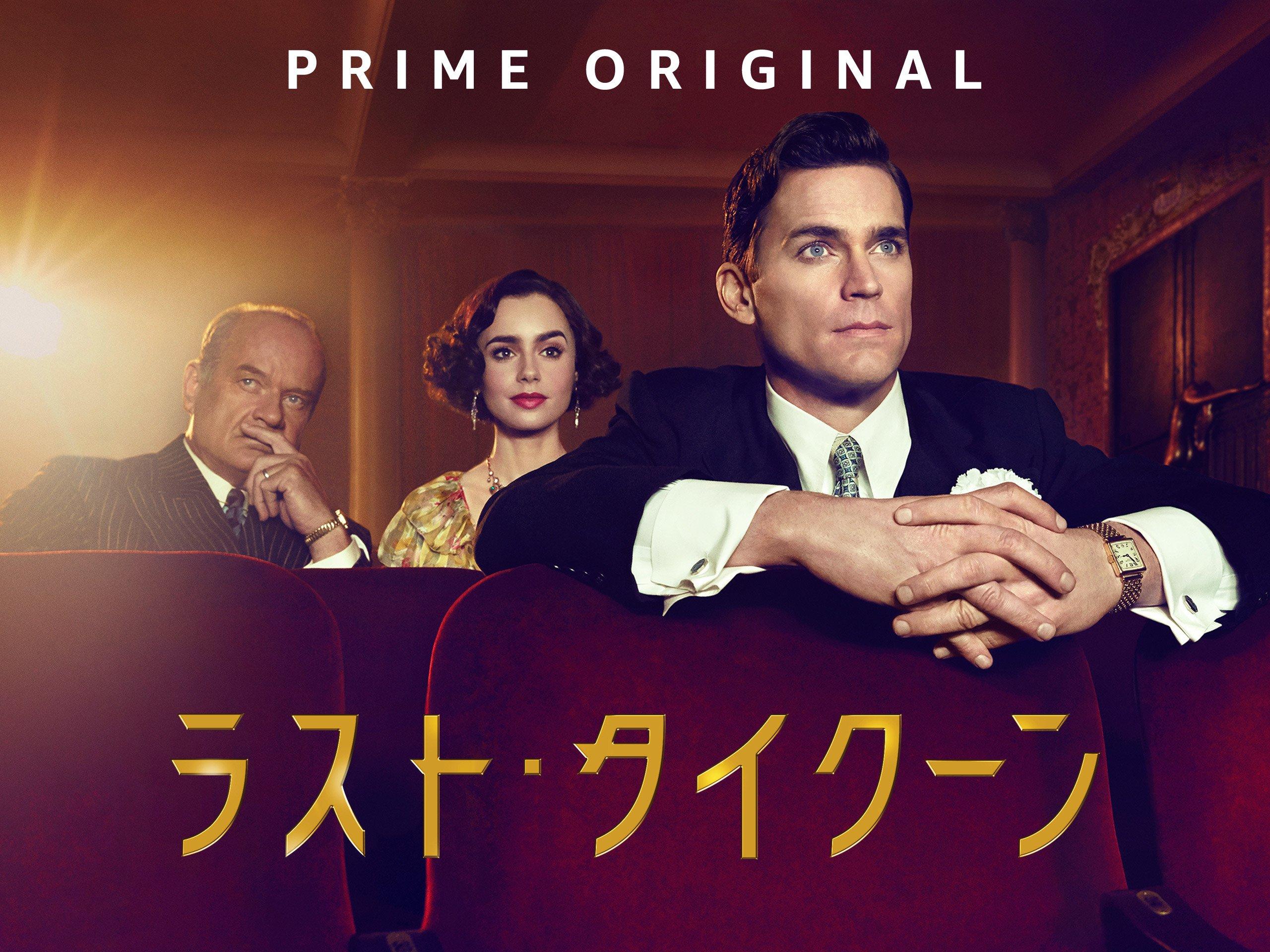Amazon.co.jp: ラスト・タイクー...
