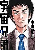 宇宙兄弟 オールカラー版(8) (モーニングコミックス)