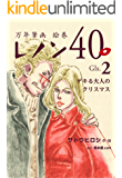 万年筆画 絵巻 レノン40 Gls.02 デキる大人のクリスマス (絵本屋.com)